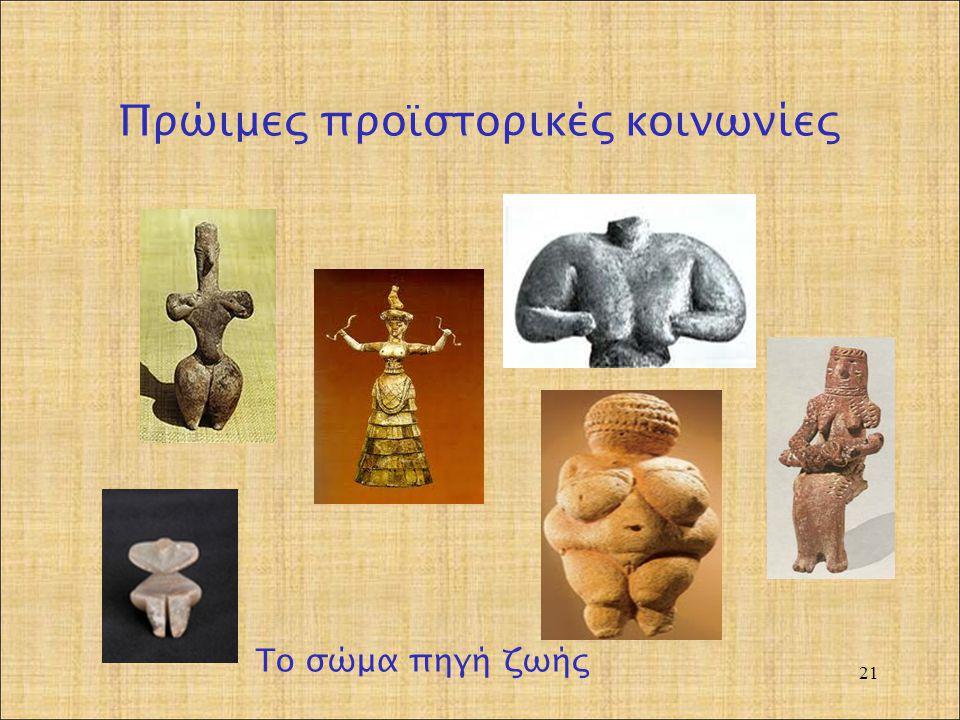 Πρώιμες προϊστορικές κοινωνίες