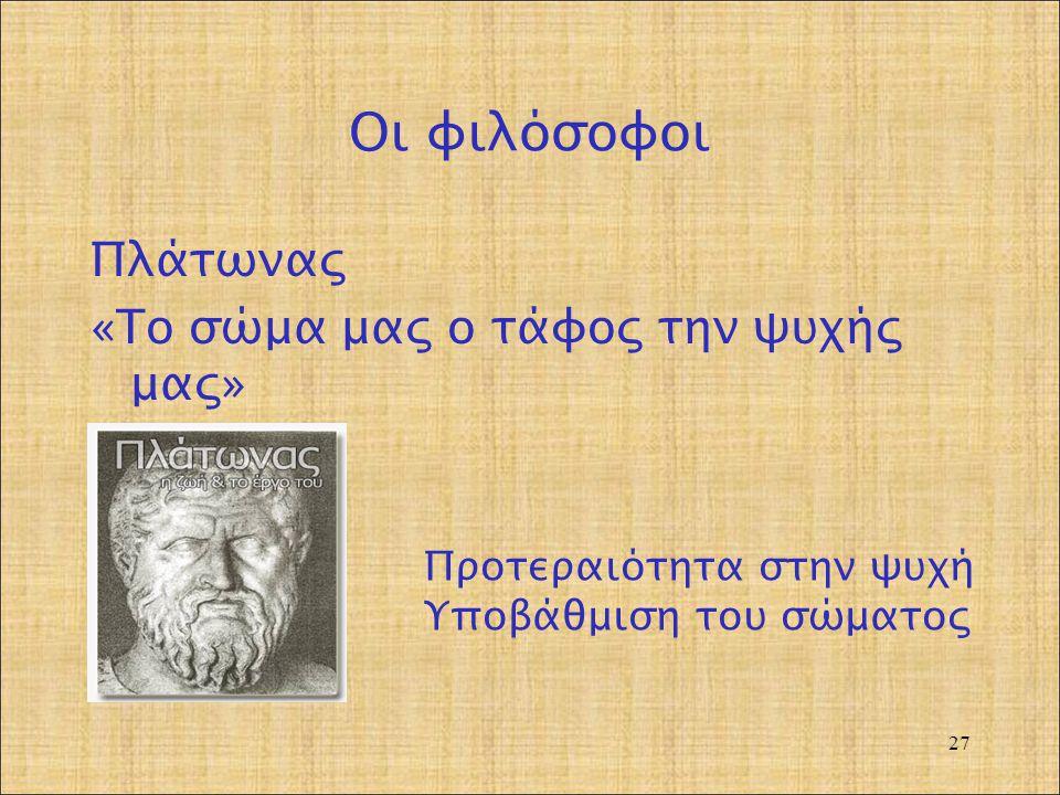 Οι φιλόσοφοι Πλάτωνας «Το σώμα μας ο τάφος την ψυχής μας»