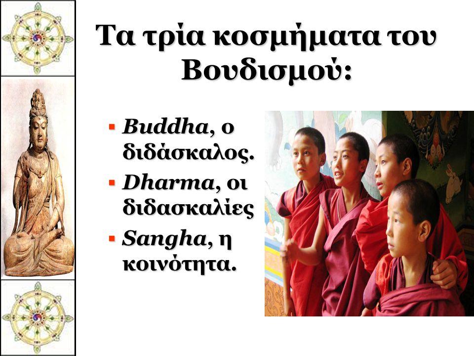 Τα τρία κοσμήματα του Βουδισμού: