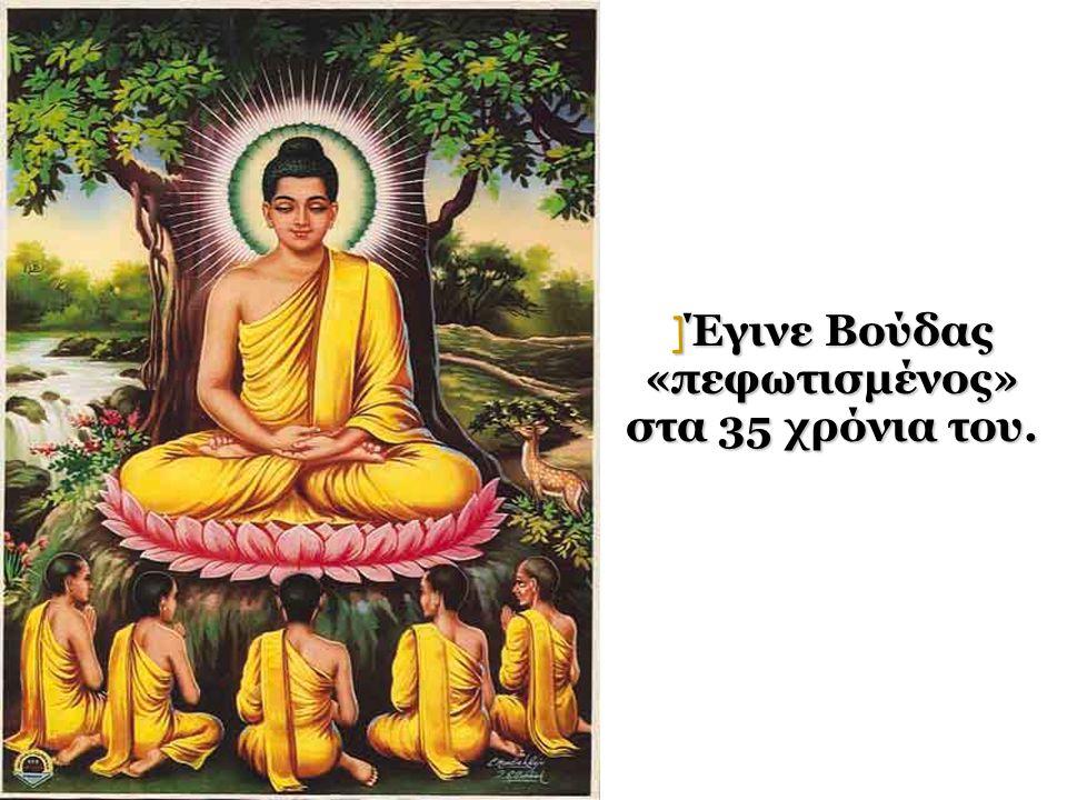 Έγινε Βούδας «πεφωτισμένος» στα 35 χρόνια του.