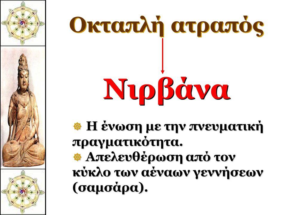 Νιρβάνα Οκταπλή ατραπός Η ένωση με την πνευματική πραγματικότητα.