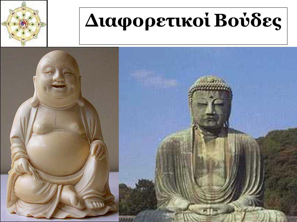 Διαφορετικοί Βούδες