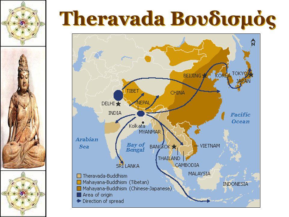 Theravada Βουδισμός
