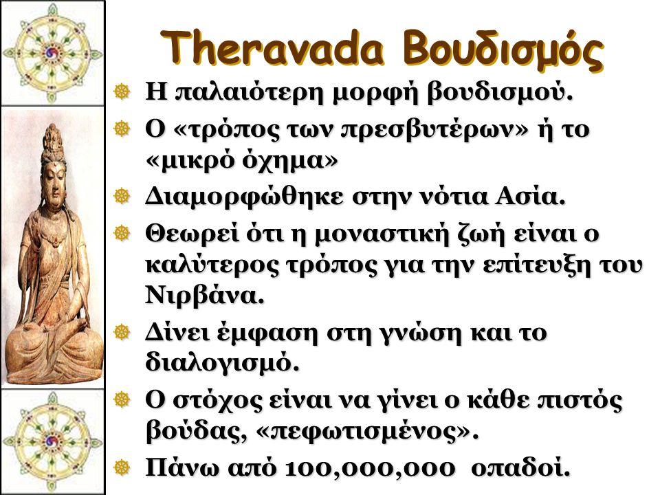 Theravada Βουδισμός Η παλαιότερη μορφή βουδισμού.