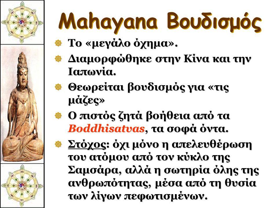 Mahayana Βουδισμός Το «μεγάλο όχημα».