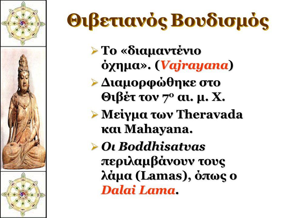 Θιβετιανός Βουδισμός Το «διαμαντένιο όχημα». (Vajrayana)