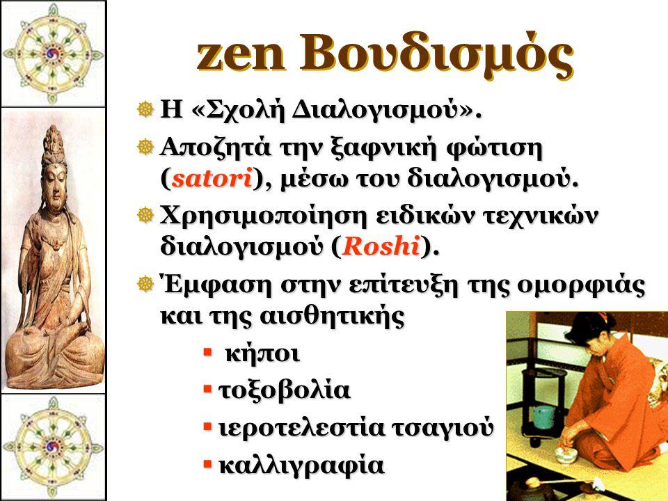 zen Βουδισμός Η «Σχολή Διαλογισμού».