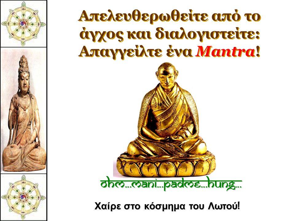 Απελευθερωθείτε από το άγχος και διαλογιστείτε: Απαγγείλτε ένα Mantra!