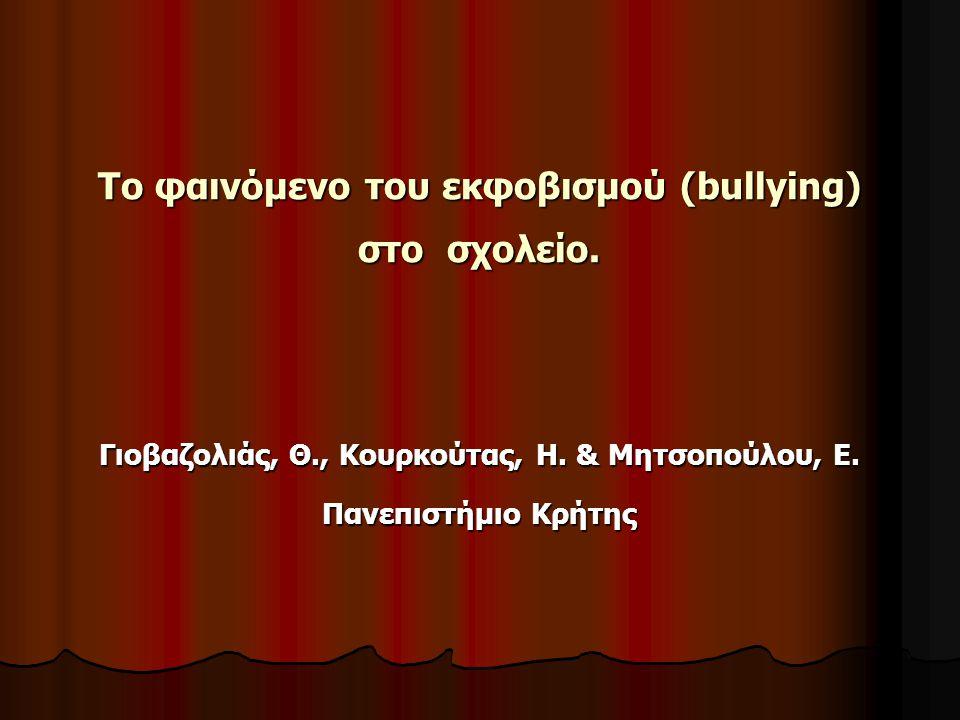 Το φαινόμενο του εκφοβισμού (bullying) στο σχολείο.
