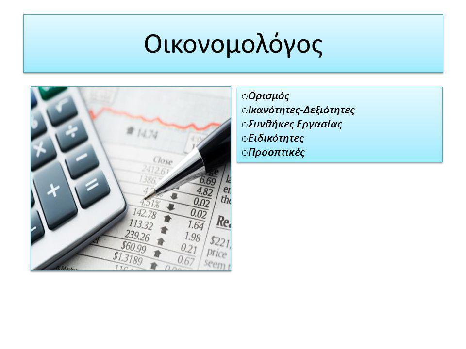 Οικονομολόγος Ορισμός Ικανότητες-Δεξιότητες Συνθήκες Εργασίας