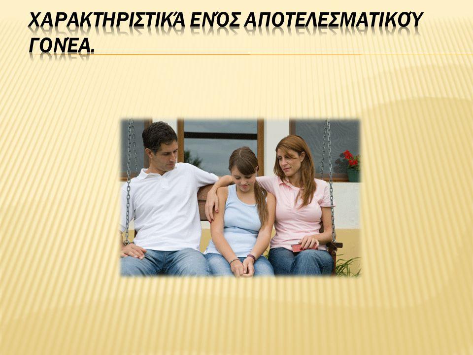 Χαρακτηριστικά ενός αποτελεσματικού γονέα.