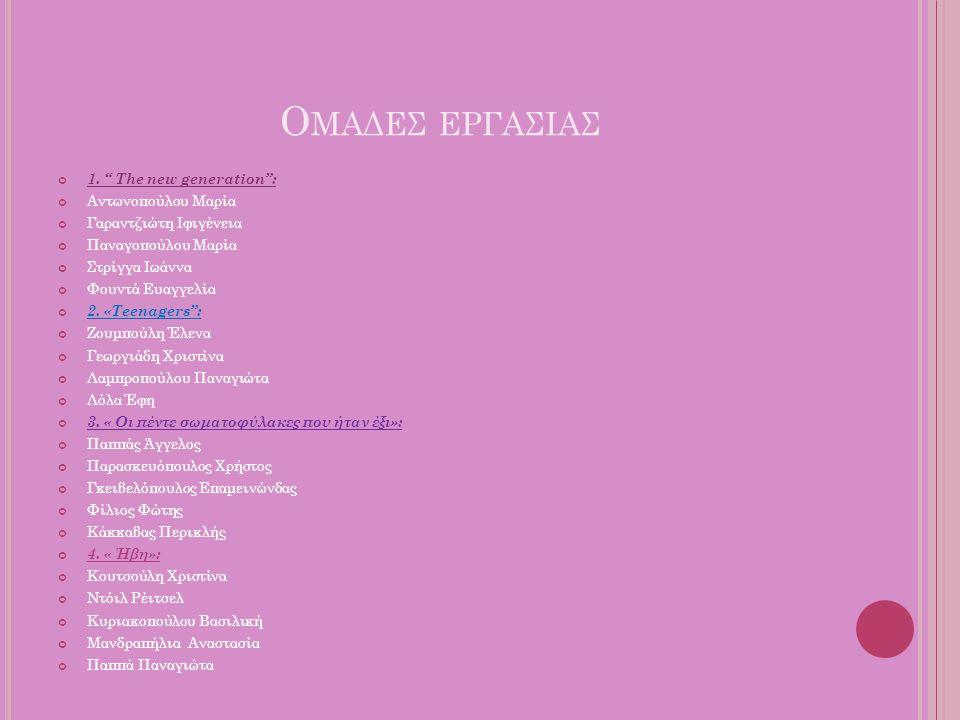 Ομαδεσ εργασιασ 1. The new generation : Αντωνοπούλου Μαρία