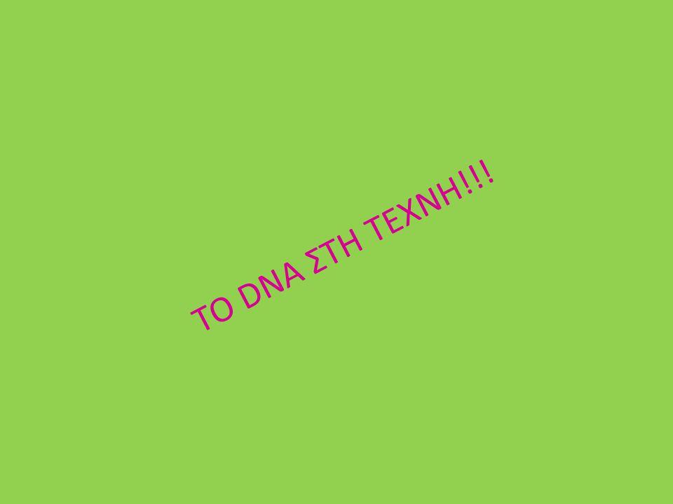 ΤΟ DNA ΣΤΗ ΤΕΧΝΗ!!!