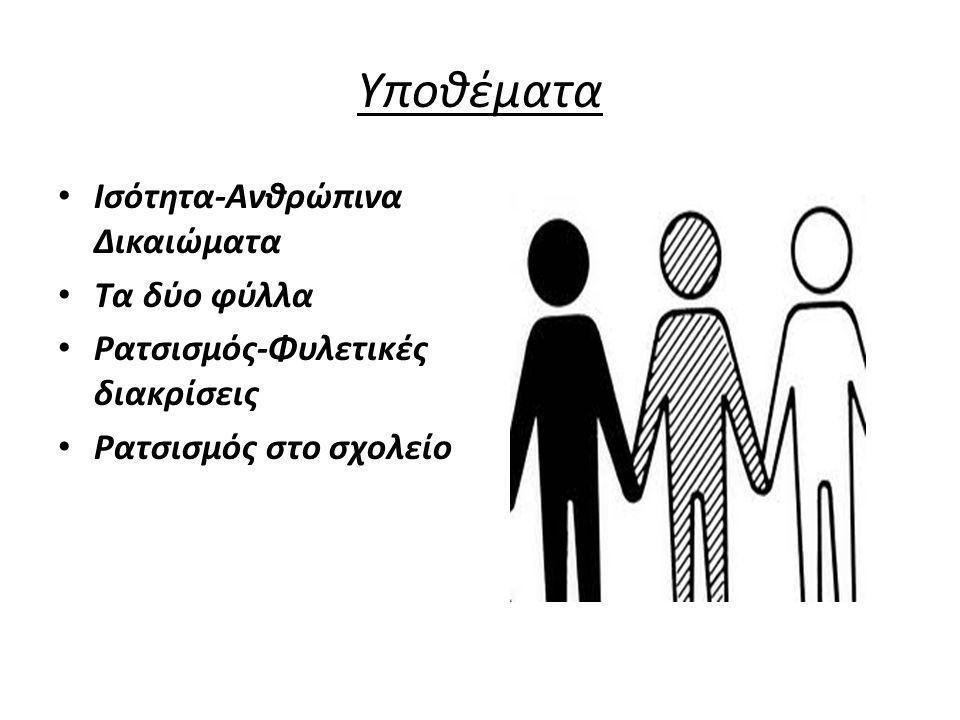 Υποθέματα Ισότητα-Ανθρώπινα Δικαιώματα Τα δύο φύλλα