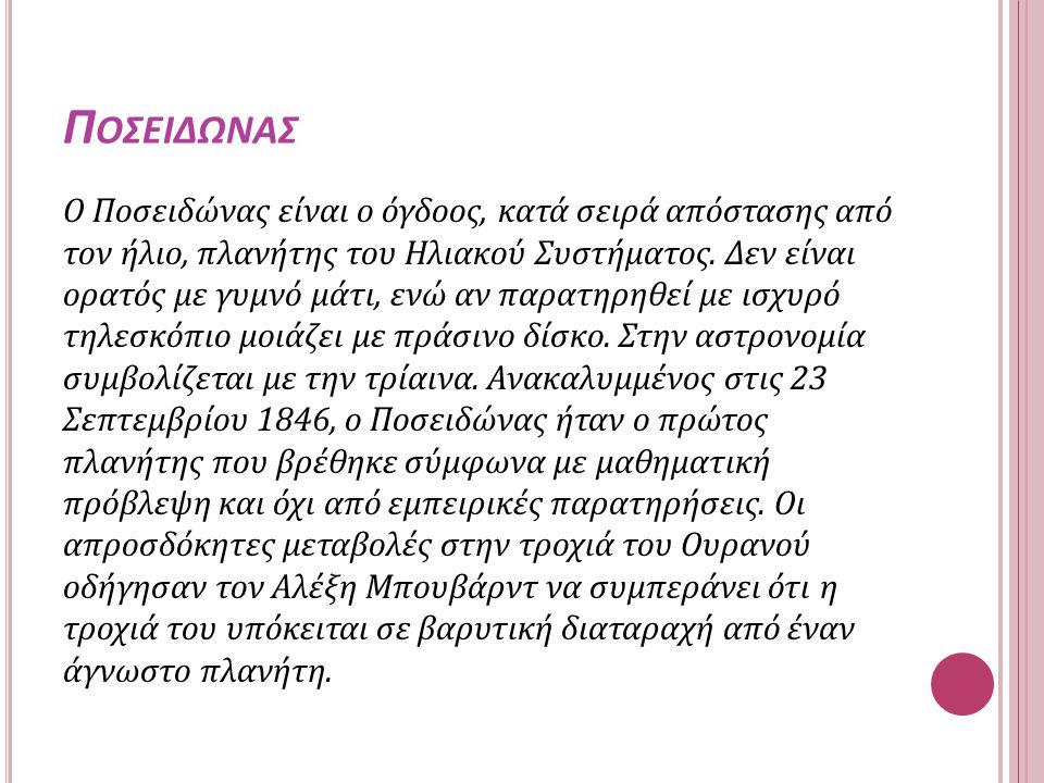 Ποσειδωνασ