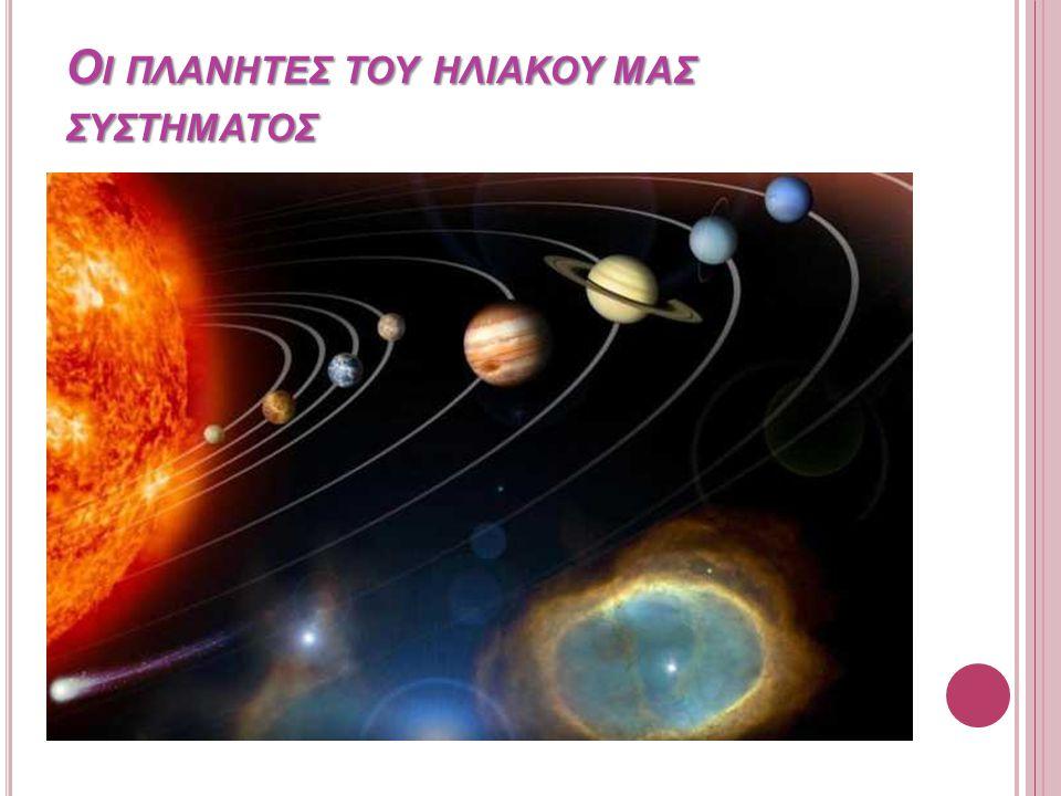 Οι πλανητεσ του ηλιακου μασ συστηματοσ