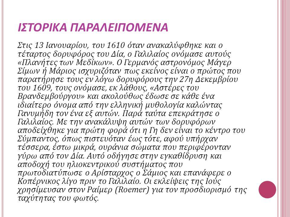 ΙΣΤΟΡΙΚΑ ΠΑΡΑΛΕΙΠΟΜΕΝΑ