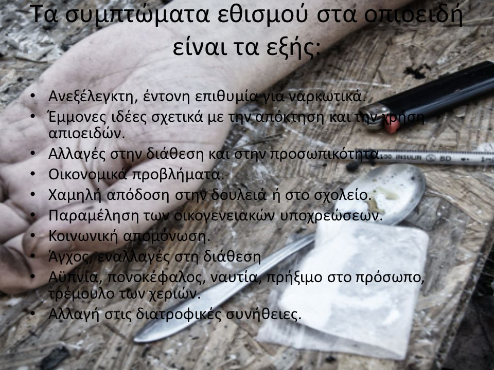 Τα συμπτώματα εθισμού στα οπιοειδή είναι τα εξής: