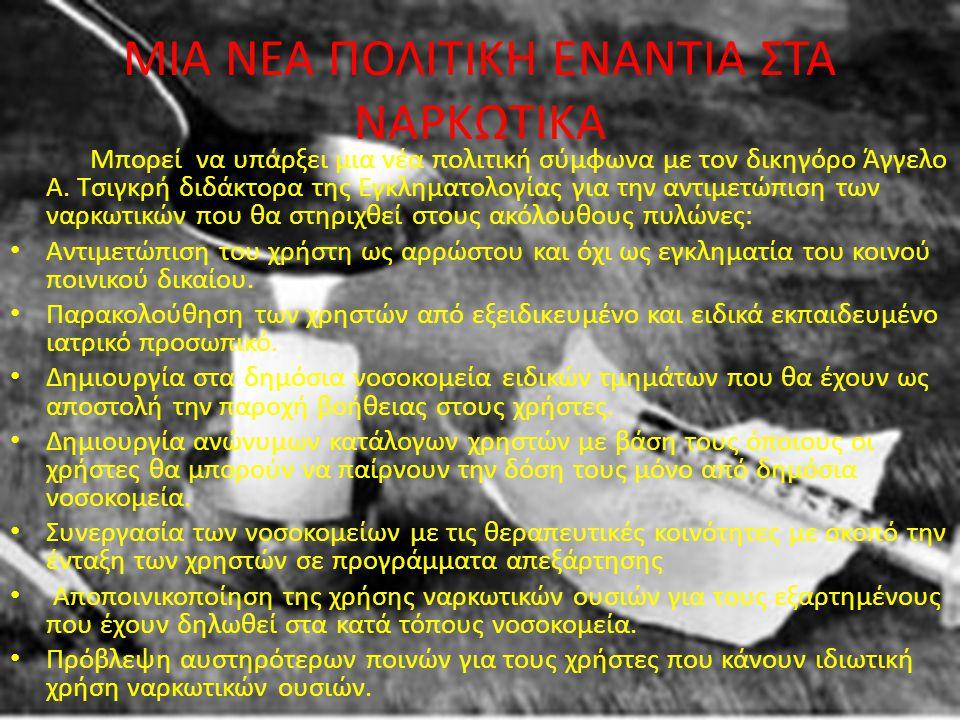 ΜΙΑ ΝΕΑ ΠΟΛΙΤΙΚΗ ΕΝΑΝΤΙΑ ΣΤΑ ΝΑΡΚΩΤΙΚΑ