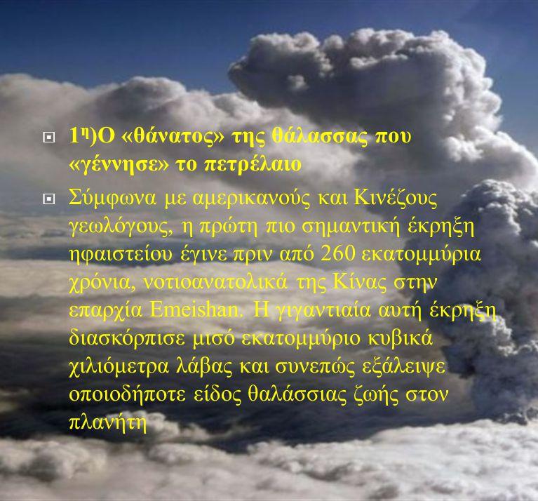 1η)Ο «θάνατος» της θάλασσας που «γέννησε» το πετρέλαιο
