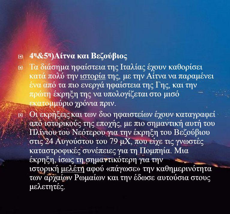 4η&5η)Αίτνα και Βεζούβιος
