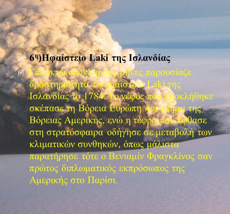 6η)Ηφαίστειο Laki της Ισλανδίας