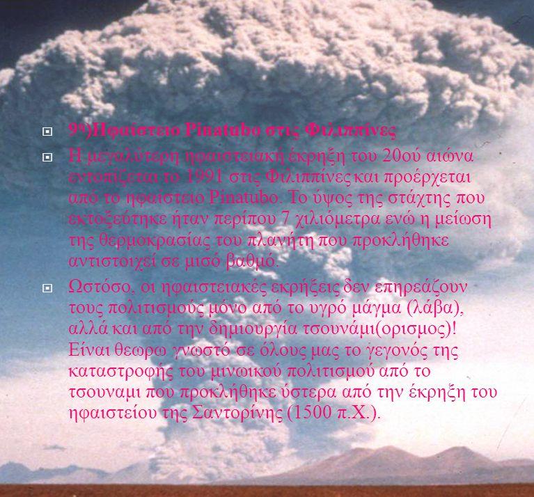9η)Ηφαίστειο Pinatubo στις Φιλιππίνες