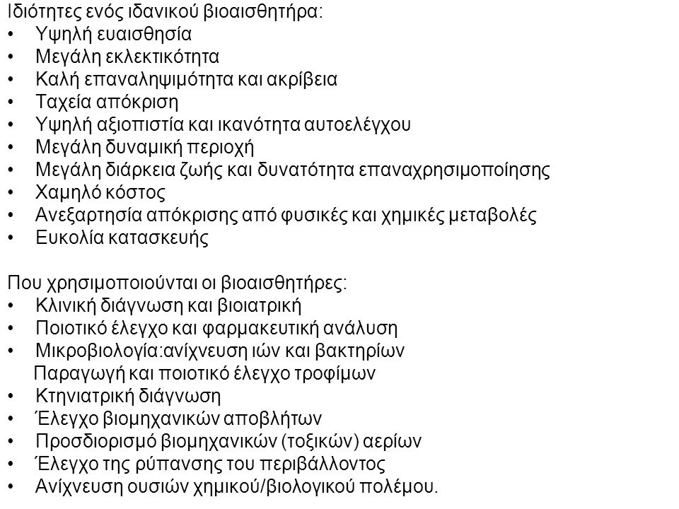Ιδιότητες ενός ιδανικού βιοαισθητήρα: