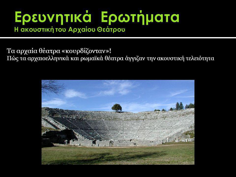 Ερευνητικά Ερωτήματα Η ακουστική του Αρχαίου Θεάτρου