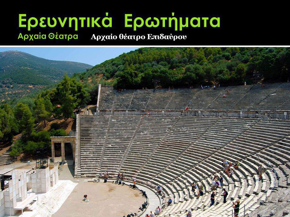 Ερευνητικά Ερωτήματα Αρχαία Θέατρα