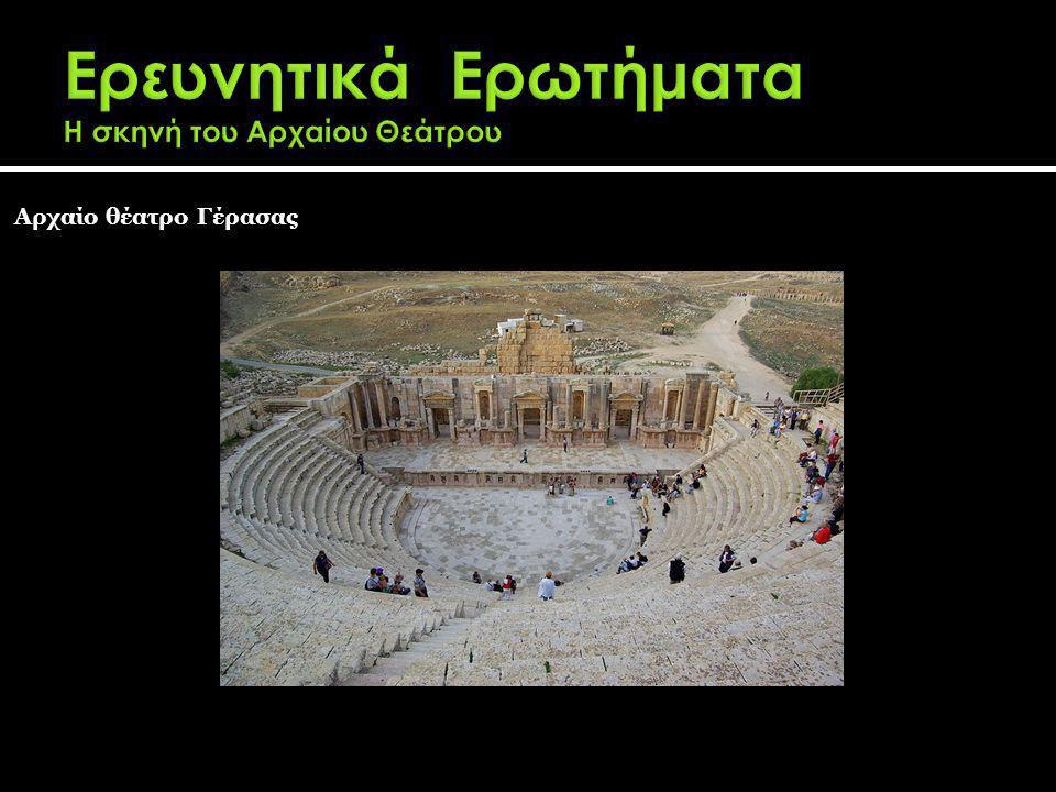 Ερευνητικά Ερωτήματα Η σκηνή του Αρχαίου Θεάτρου