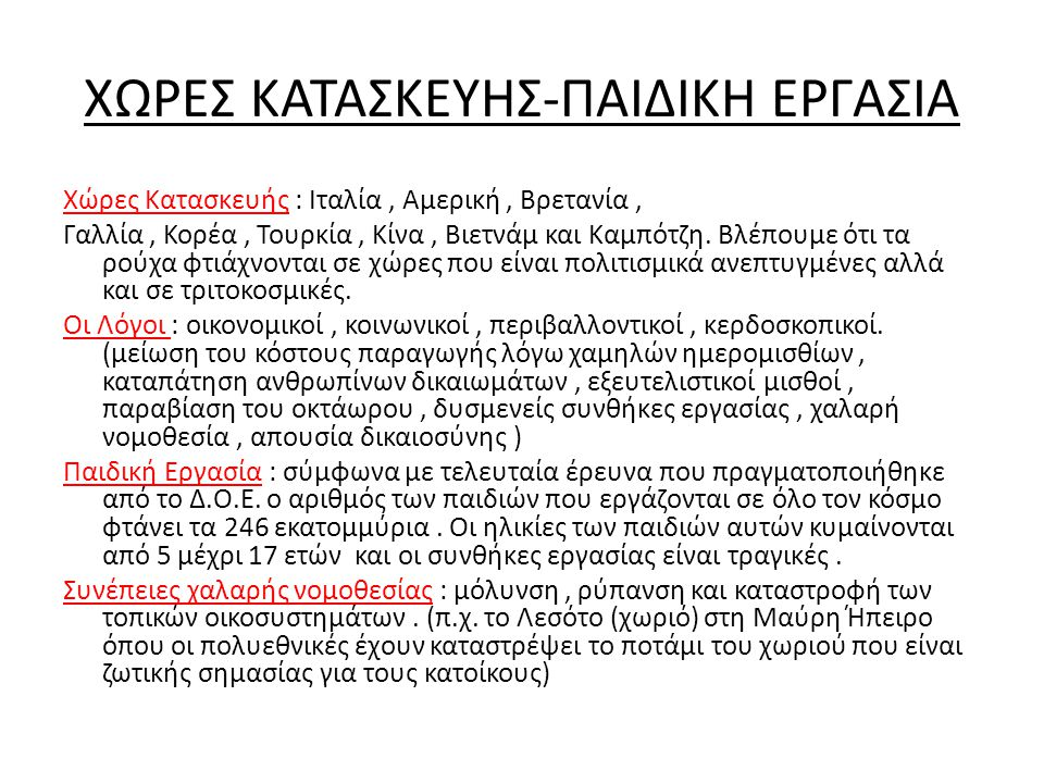 ΧΩΡΕΣ ΚΑΤΑΣΚΕΥΗΣ-ΠΑΙΔΙΚΗ ΕΡΓΑΣΙΑ