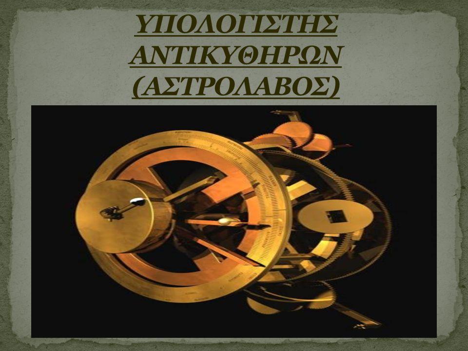 ΥΠΟΛΟΓΙΣΤΗΣ ΑΝΤΙΚΥΘΗΡΩΝ (ΑΣΤΡΟΛΑΒΟΣ)