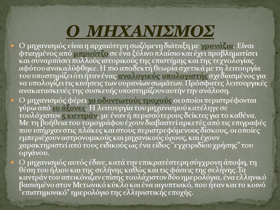 Ο ΜΗΧΑΝΙΣΜΟΣ