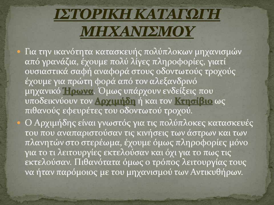 ΙΣΤΟΡΙΚΗ ΚΑΤΑΓΩΓΗ ΜΗΧΑΝΙΣΜΟΥ