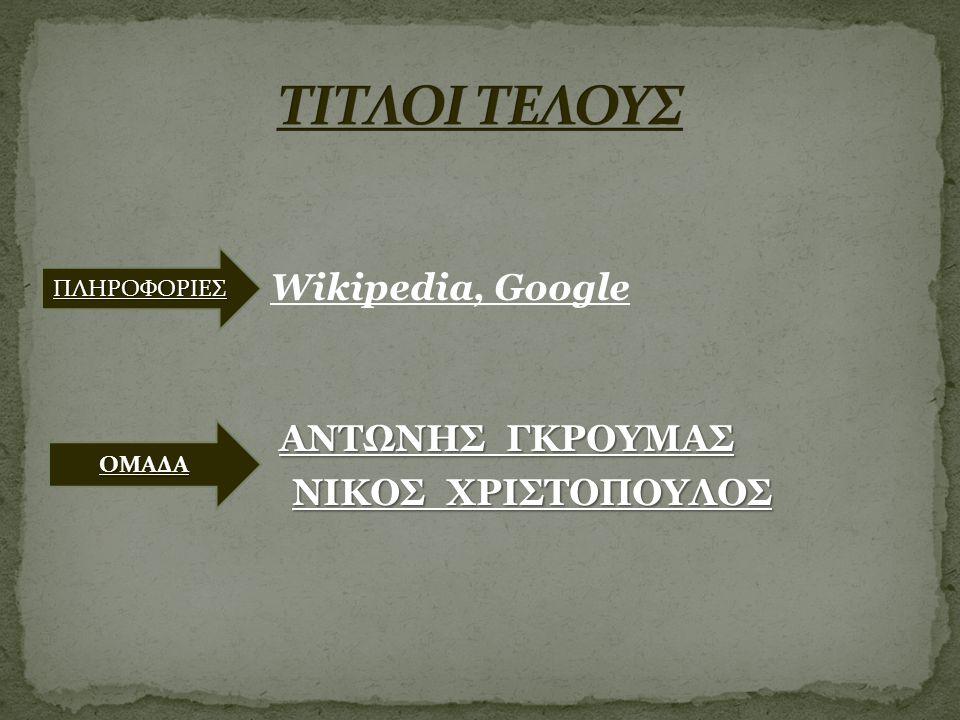 ΤΙΤΛΟΙ ΤΕΛΟΥΣ ΑΝΤΩΝΗΣ ΓΚΡΟΥΜΑΣ ΝΙΚΟΣ ΧΡΙΣΤΟΠΟΥΛΟΣ Wikipedia, Google