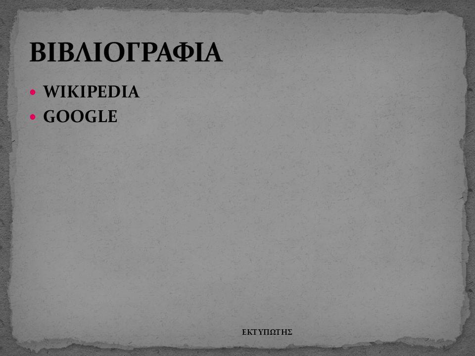 ΒΙΒΛΙΟΓΡΑΦΙΑ WIKIPEDIA GOOGLE ΕΚΤΥΠΩΤΗΣ