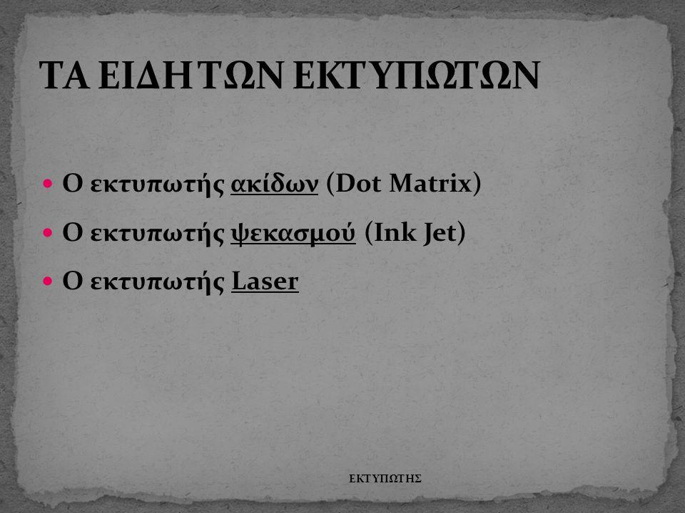 ΤΑ ΕΙΔΗ ΤΩΝ ΕΚΤΥΠΩΤΩΝ Ο εκτυπωτής ακίδων (Dot Matrix)