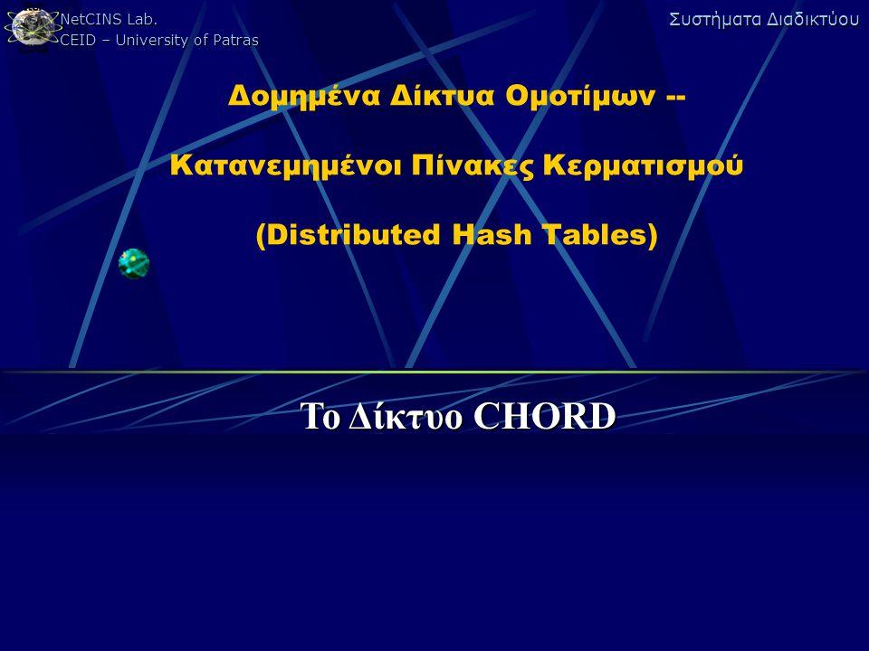 Δομημένα Δίκτυα Ομοτίμων -- Κατανεμημένοι Πίνακες Κερματισμού (Distributed Hash Tables)