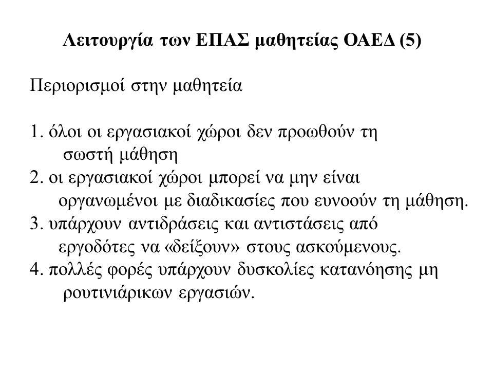 Λειτουργία των ΕΠΑΣ μαθητείας ΟΑΕΔ (5)