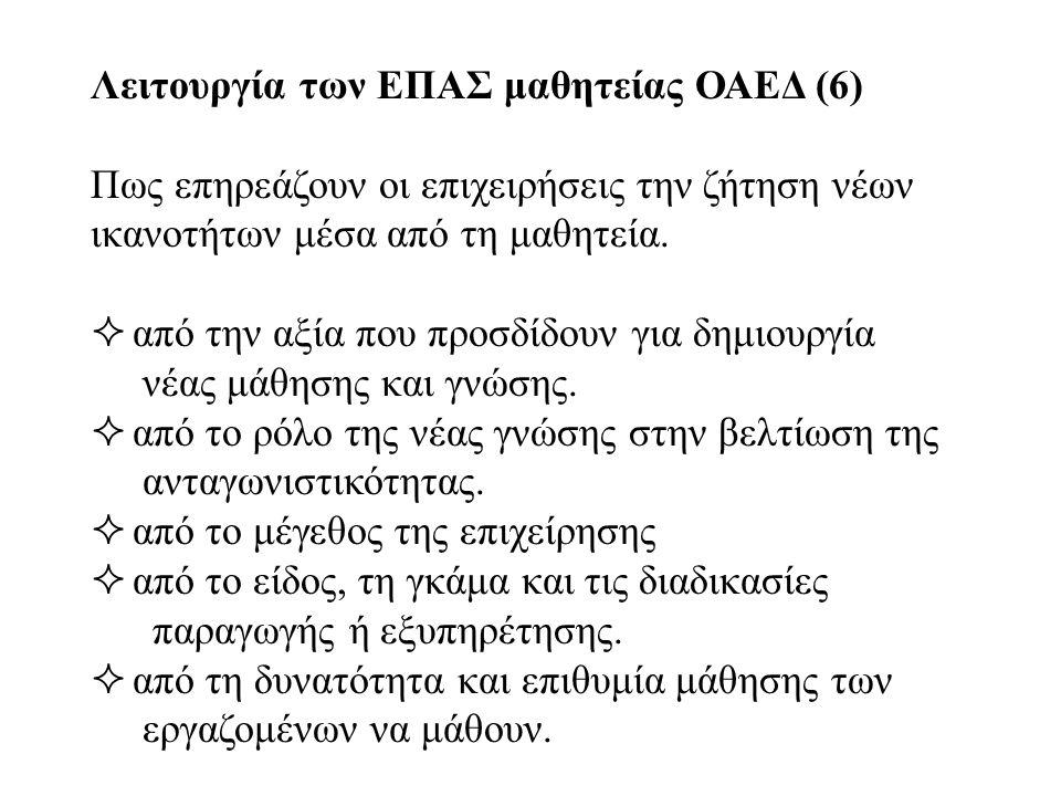 Λειτουργία των ΕΠΑΣ μαθητείας ΟΑΕΔ (6)