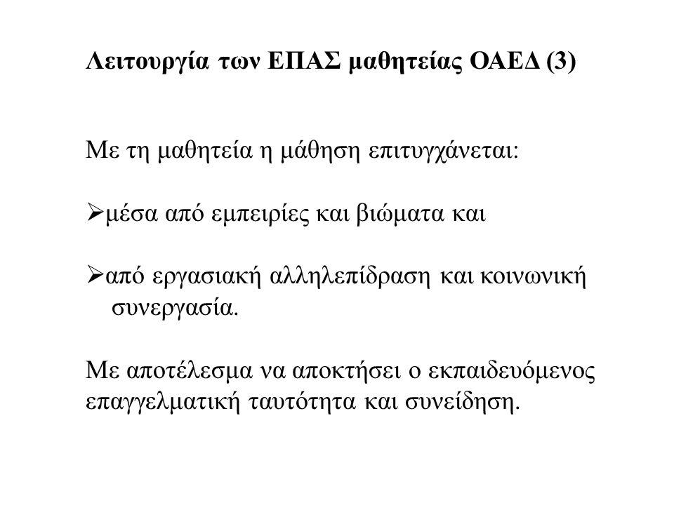 Λειτουργία των ΕΠΑΣ μαθητείας ΟΑΕΔ (3)