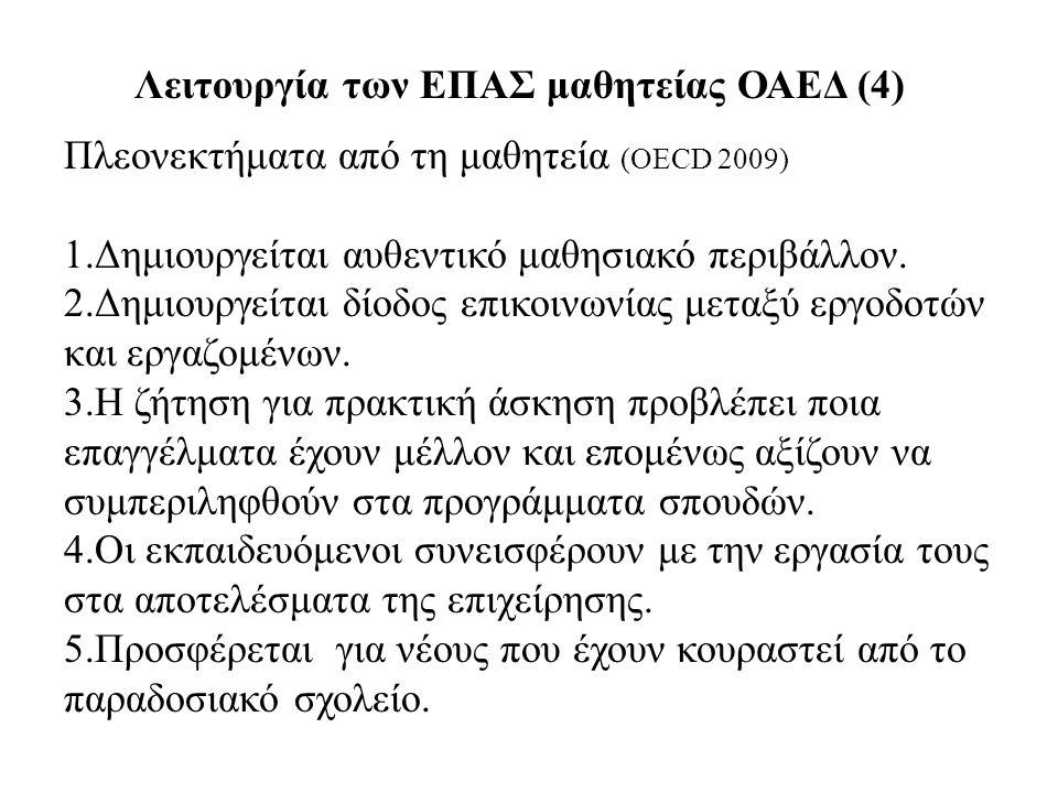 Λειτουργία των ΕΠΑΣ μαθητείας ΟΑΕΔ (4)