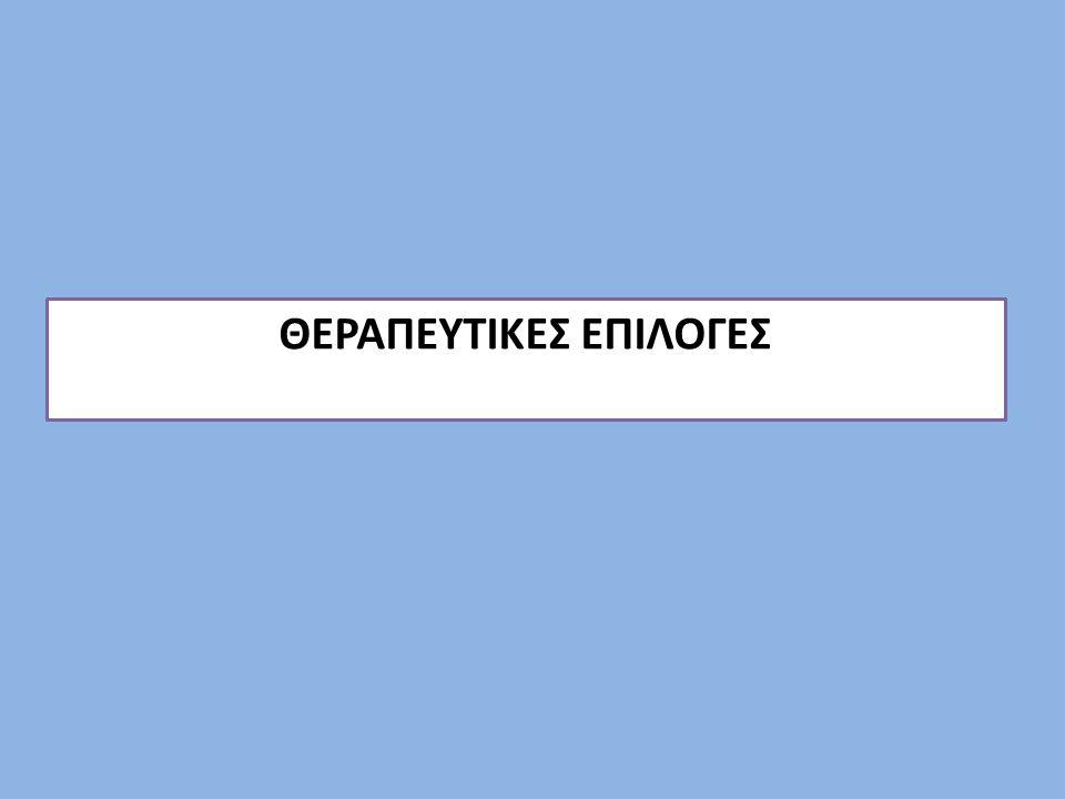 ΘΕΡΑΠΕΥΤΙΚΕΣ ΕΠΙΛΟΓΕΣ