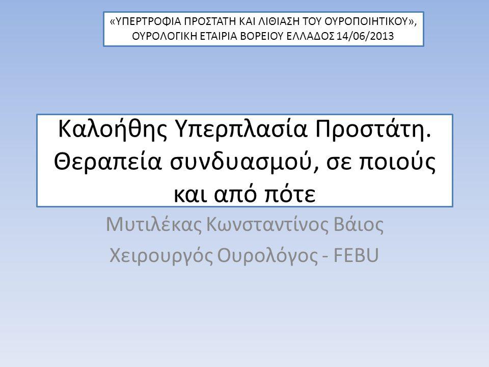 Μυτιλέκας Κωνσταντίνος Βάιος Χειρουργός Ουρολόγος - FEBU