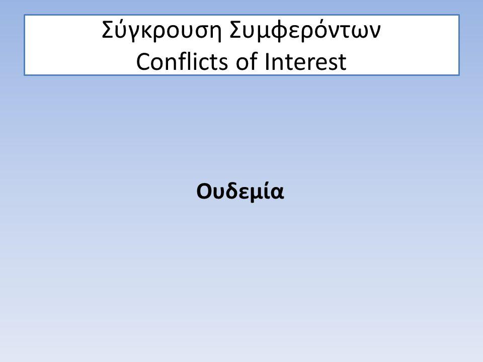 Σύγκρουση Συμφερόντων Conflicts of Interest