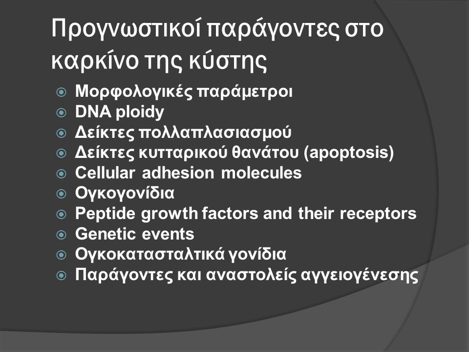Προγνωστικοί παράγοντες στο καρκίνο της κύστης