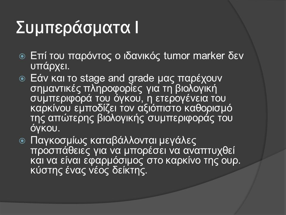 Συμπεράσματα I Επί του παρόντος ο ιδανικός tumor marker δεν υπάρχει.