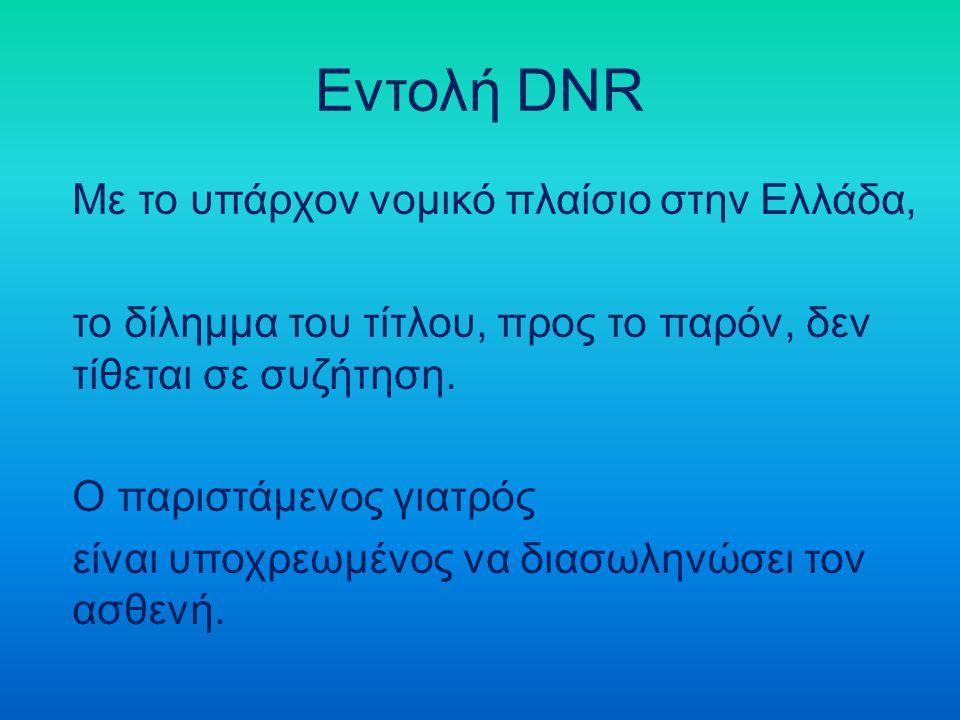 Εντολή DNR Με το υπάρχον νομικό πλαίσιο στην Ελλάδα,