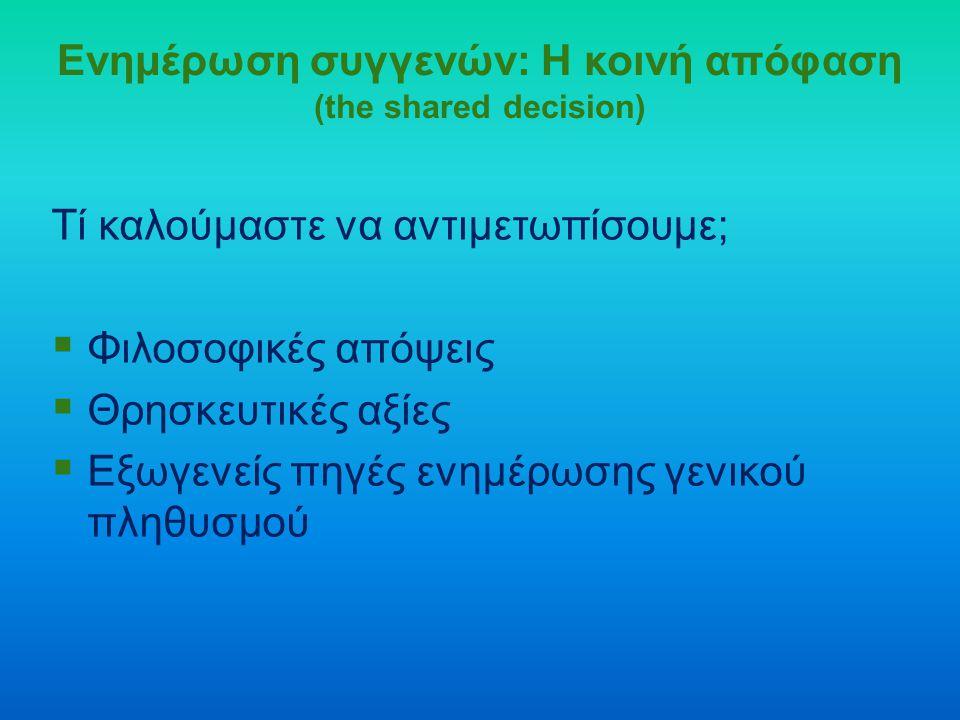 Ενημέρωση συγγενών: Η κοινή απόφαση (the shared decision)